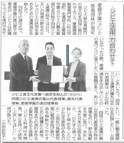 愛媛新聞20151028