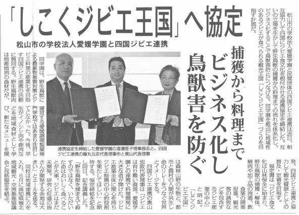 日本農業新聞20151027