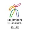 ヒューマンアカデミー松山校のロゴ