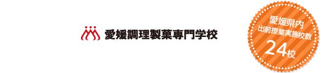 愛媛調理製菓専門学校