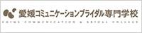 愛媛コミュニケーションブライダル専門学校