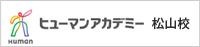 ヒューマンアカデミー松山校