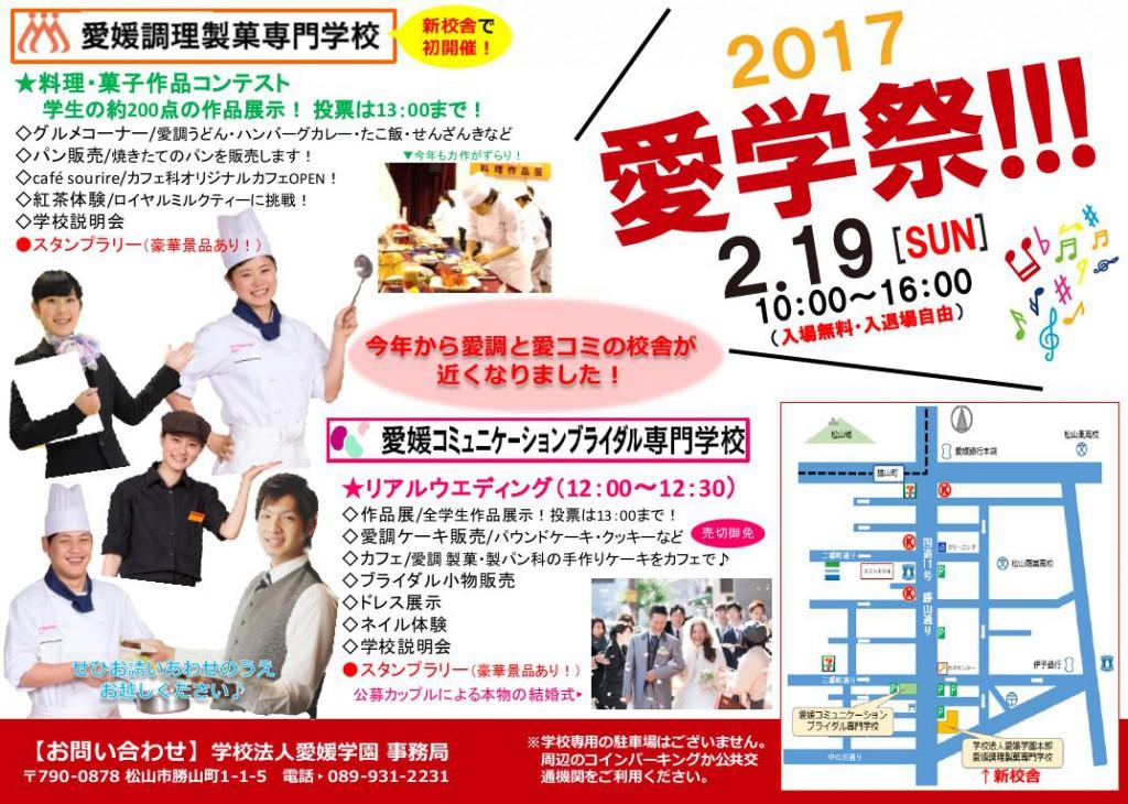 愛学祭2017