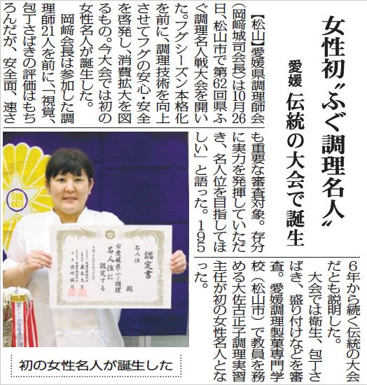 fugu-meijin news Minato-Shinbun 20171108