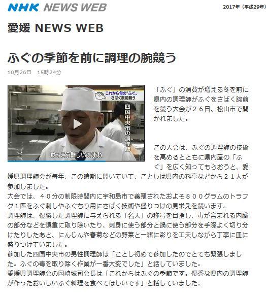 fugu-meijin news NHK 20171026