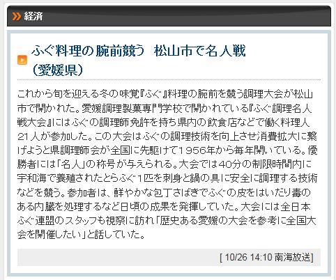 fugu-meijin news RNB 20171026