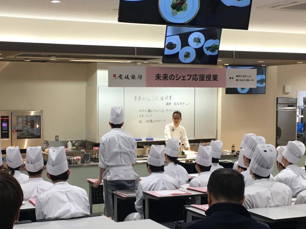 プレイベント「未来のシェフ応援授業」 鈴木弥平シェフ
