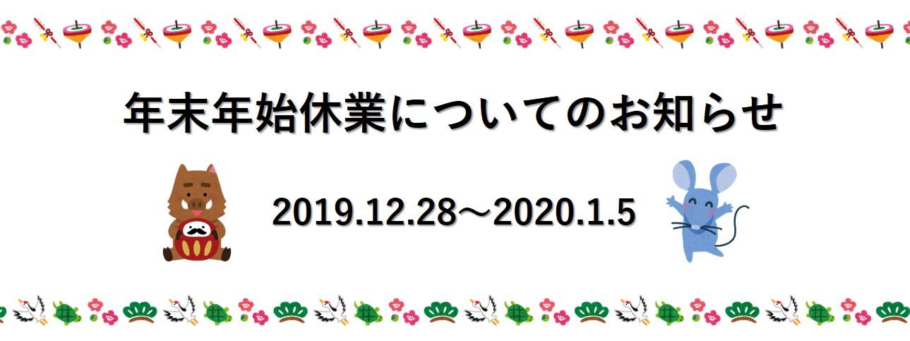 2019-2020年末年始
