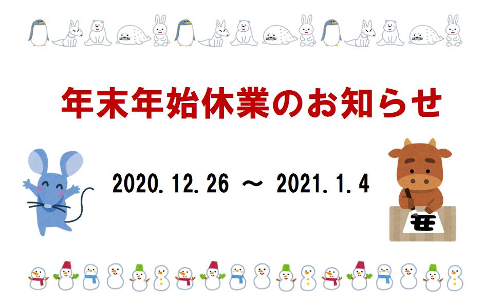 スクリーンショット 2020-12-21 164911